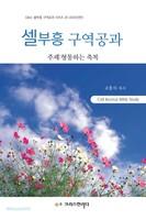 셀부흥 구역공과 (2020년) - 형통하는 축복