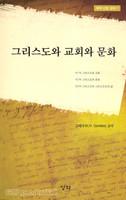 그리스도와 교회와 문화 - 개혁 신앙 강좌1