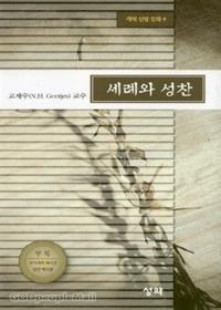 세례와 성찬 - 개혁 신앙 강좌4