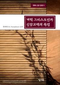 개혁 그리스도인과 신앙고백의 특징 - 개혁 신앙 강좌5