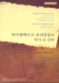 하이델베르크 요리문답의 역사와 신학 - 개혁 신앙 강좌 6