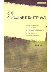 신학: 삼위일체 하나님을 향한 송영 - 개혁신앙강좌 8
