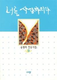 너를 사랑하리라 - 송명희 찬송시집 12