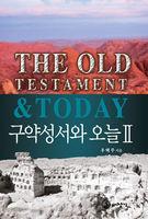 구약성서와 오늘2