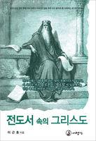 전도서 속의 그리스도
