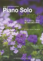 Piano solo - Hymn 5 (악보)