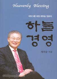 대의그룹 회장 채의숭 장로의 하늘경영