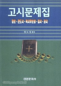 고시문제집 (장로 전도사 목사후보생 집사 권사)