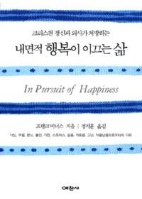 크리스천 정신과 의사가 처방하는 - 내면적 행복이 이끄는 삶