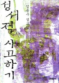 성서적 사고하기-김동수 설교집