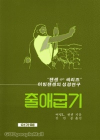 출애굽기 : 어빙젠센의 성경연구 - 젠센 40 시리즈