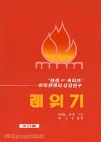 레위기 : 어빙젠센의 성경연구 - 젠센 40 시리즈