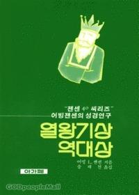 열왕기상 역대상 : 어빙젠센의 성경연구 - 젠센 40 시리즈