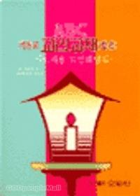 지도자용 모범해답집 (합본) - A.B.C. 기독교 교리 교재시리즈