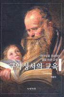 구약성서의 교육