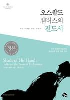 [개정판] 오스왈드 챔버스의 전도서 강해