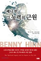 [개정판] 베니 힌, 그 능력의 근원