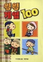 윙윙 게임 100