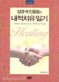 성경 속 인물들의 내적치유 일기 - 상처받은 성도들이 만나는 치유하시는 하나님(신약편)