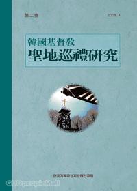 한국기독교성지순례연구 제2집