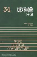 마가복음 상 - WBC성경주석 34