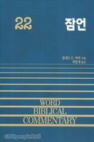 잠언 - WBC성경주석 22