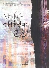 [개정판] 날마다 개혁하는 교회
