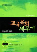 교육목회 세우기 - 교사훈련교재(교육목회자용)
