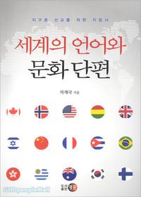 세계의 언어와 문화 단편