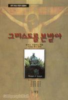 그리스도를 본받아 : 한국최초 라틴어직역본