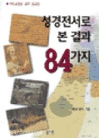 성경전서로 본 결과 84가지 : 기독교방송 요약설교집