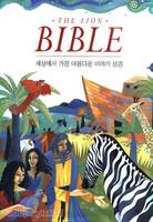 The Lion Bible - 세상에서 가장 아름다운 이야기 성경
