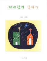 피뢰침과 십자가 : 김병화 이콘집