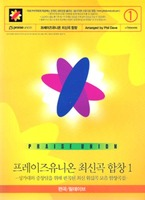 프레이즈유니온 최신곡 합창 1(악보)