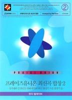 프레이즈유니온 최신곡 합창 2(악보)