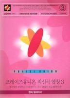 프레이즈유니온 최신곡 합창 3(악보)