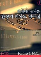 프레이즈 유니온 찬송가 피아노 명곡집 1 (악보 CD포함)