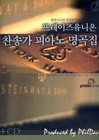 프레이즈 유니온 찬송가 피아노 명곡집 2 (악보 CD포함)