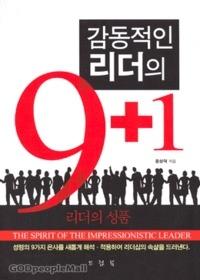 감동적인 리더의 9 1