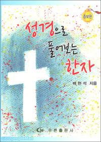 [증보판] 성경으로 풀어보는 한자