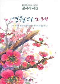 영원의 노래 - 김사라 시집