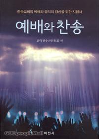 예배와 찬송 - 한국교회의 예배와 음악의 갱신을 위한 지침서