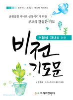 [개정판] 수험생 자녀를 위한 비전 기도문