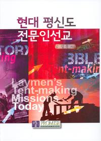 현대 평신도 전문인선교