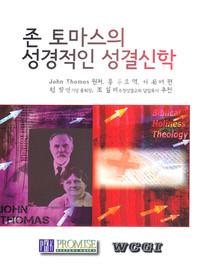 존 토마스의 성경적인 성결신학