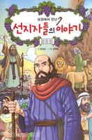 성경에서 만난 선지자들의 이야기