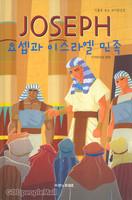 요셉과 이스라엘 민족