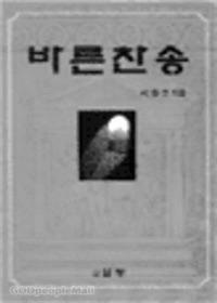바른찬송 - 교리강해 총서 2