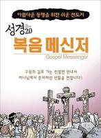 성경2.0 복음 메신저 (한글판)