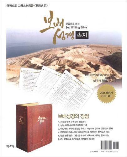 보배성경 (필사성경) - 속지 리필 (200페이지/100매)